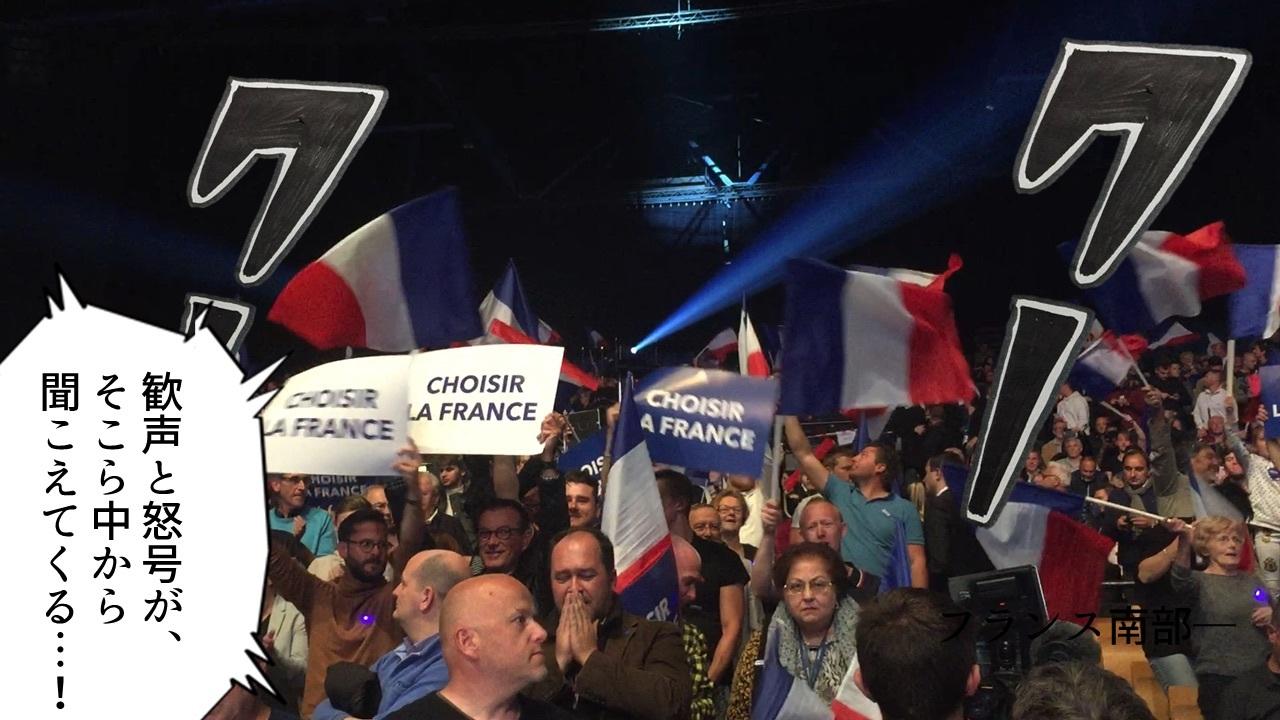a4b089997d475e00a177aa5c0dc3a0e0 3308e84e55a68226cdef295d17c917b8 1 - 政治とエンターテインメントとフランス人100人とマクロンとルペンと。