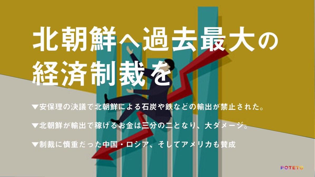17 6 - 2017.08.07 読売新聞のイチメンニュース