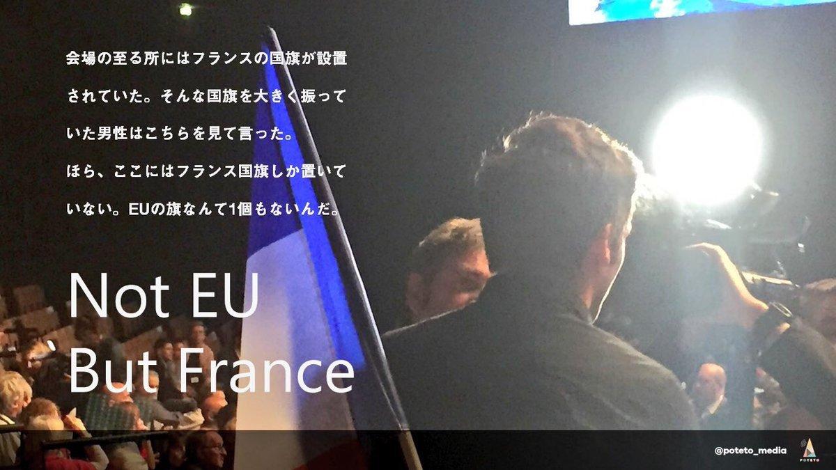 50f2c4e8b089d474c03486243d6cb2d0 4f1db937c3a39cc7a0b269067a793ba6 3 - POTETOがみたフランス大統領選挙
