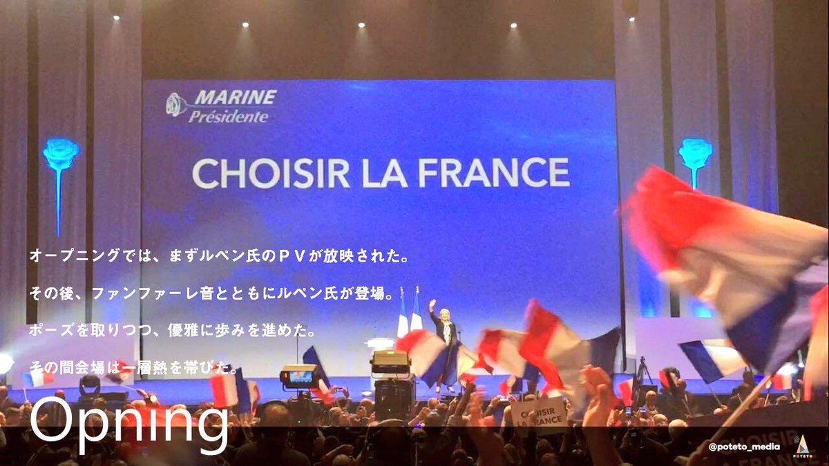 5d84bb2184fa06012df760925c6afb6a b49bbc2e3a7b60ac5a6f2ffc07a03e83 3 - POTETOがみたフランス大統領選挙