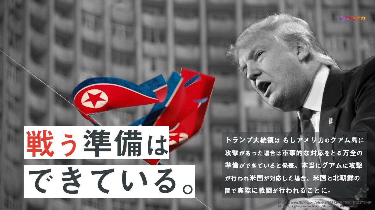 IMG 0601 - 2017.08.12<p>教育新聞/読売新聞のイチメンニュース