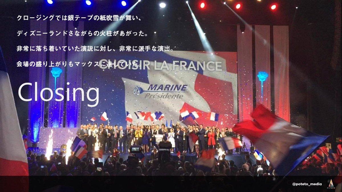 a173bab3ce888e7056f99b20c444bc5d dc9b55408e920b7d97a9c3a22becd7e4 3 - POTETOがみたフランス大統領選挙