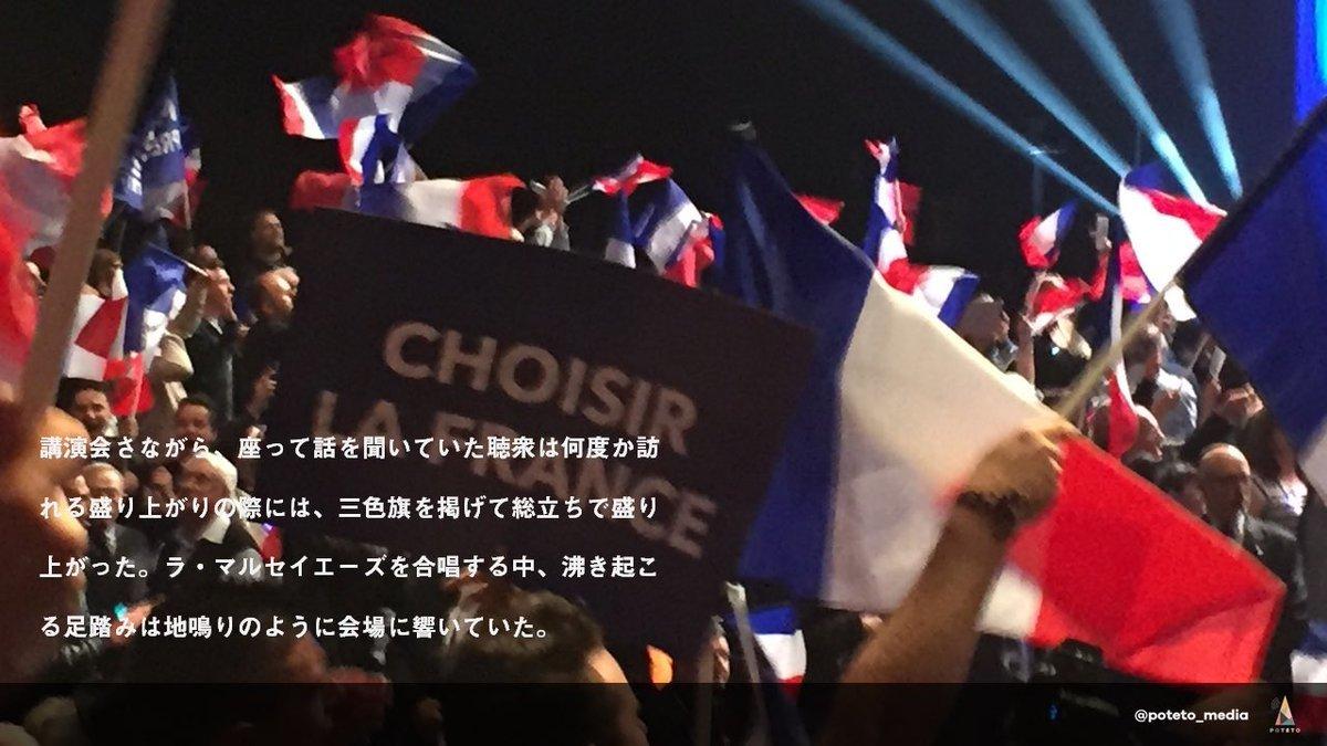 c82fb17461c66921146a2e57fcfebf72 e1a52941fb55dddf00508c19e639f0a0 3 - POTETOがみたフランス大統領選挙
