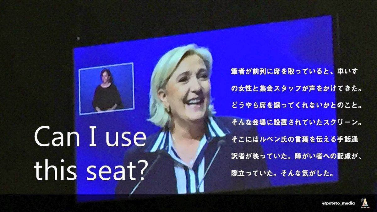 fb56a3195e8105ffcc952015c70afe7c 328992cdb73461f3f4c560a0edda6218 3 - POTETOがみたフランス大統領選挙