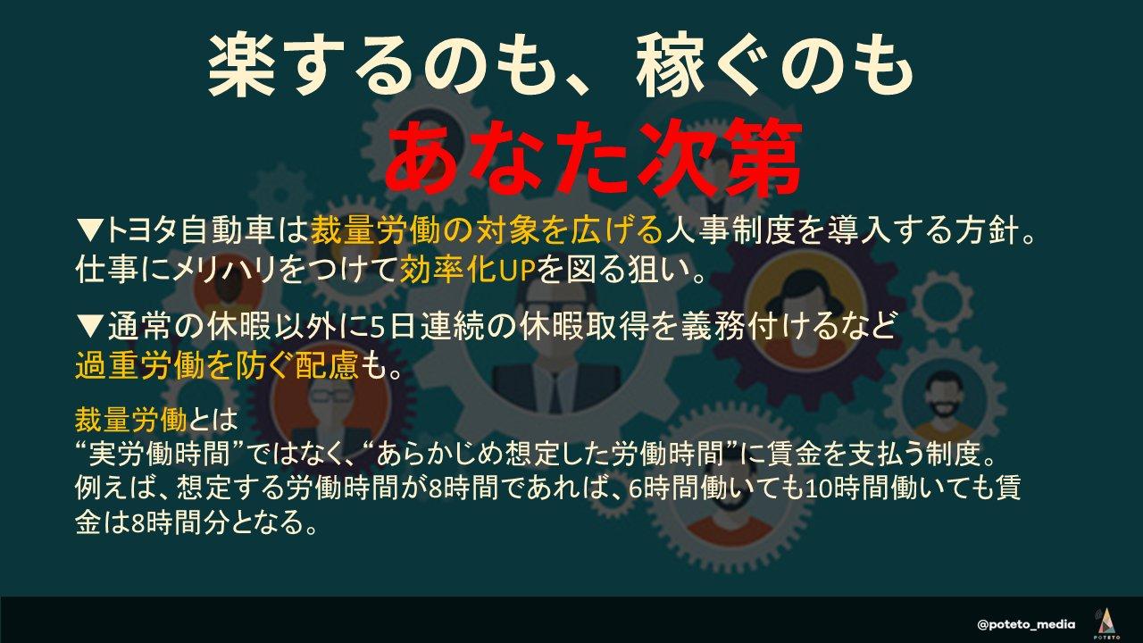 0802トヨタ 2 - 2017.08.02 日本経済新聞のイチメンニュース