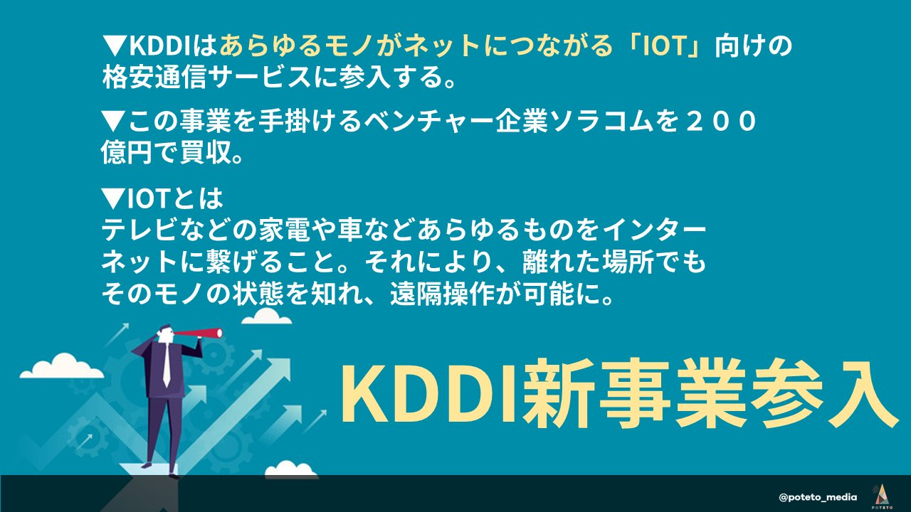 0802KDDI 1 - 2017.08.02 日本経済新聞のイチメンニュース