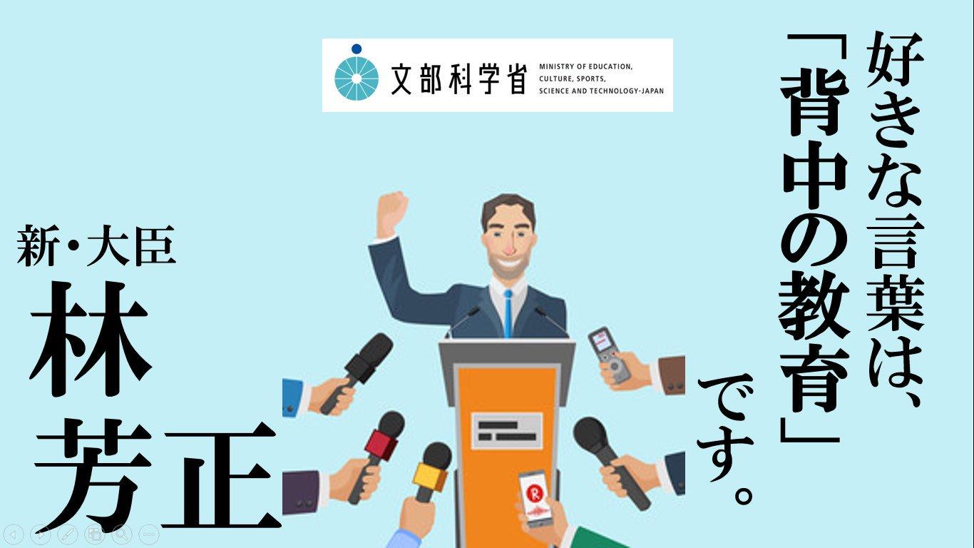0804林芳正 2 - 2017.08.04~05日本教育新聞と朝日新聞のイチメンニュース