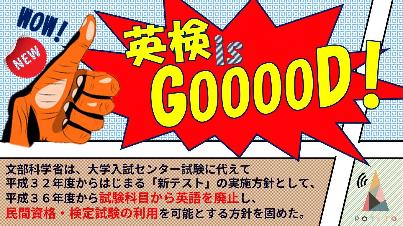 0805英検 2 - 2017.08.04~05日本教育新聞と朝日新聞のイチメンニュース