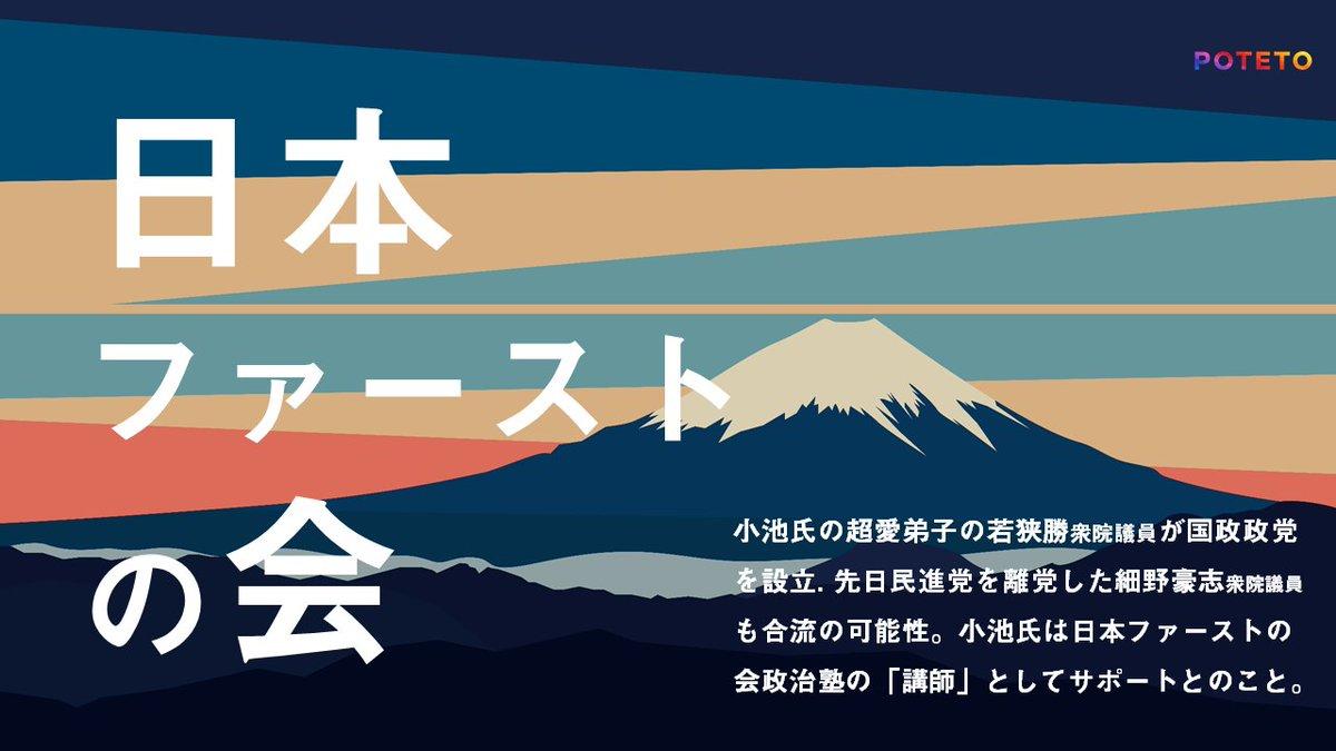 0806日本ファーストの会 2 - 「都民ファースト」の国政版!?永田町を揺るがす「日本ファーストの会」とは?