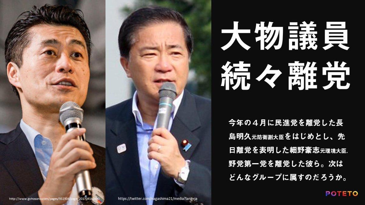0806日本ファ2 2 - 「都民ファースト」の国政版!?永田町を揺るがす「日本ファーストの会」とは?