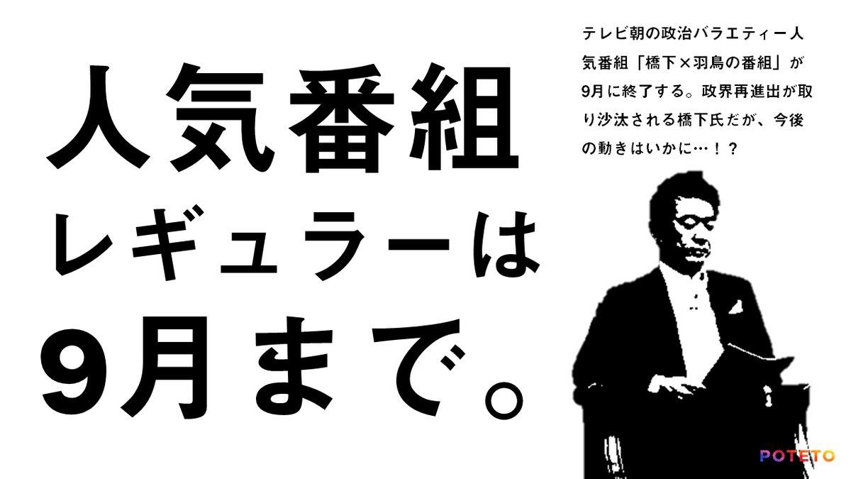 0806日本ファ3 2 - 「都民ファースト」の国政版!?永田町を揺るがす「日本ファーストの会」とは?