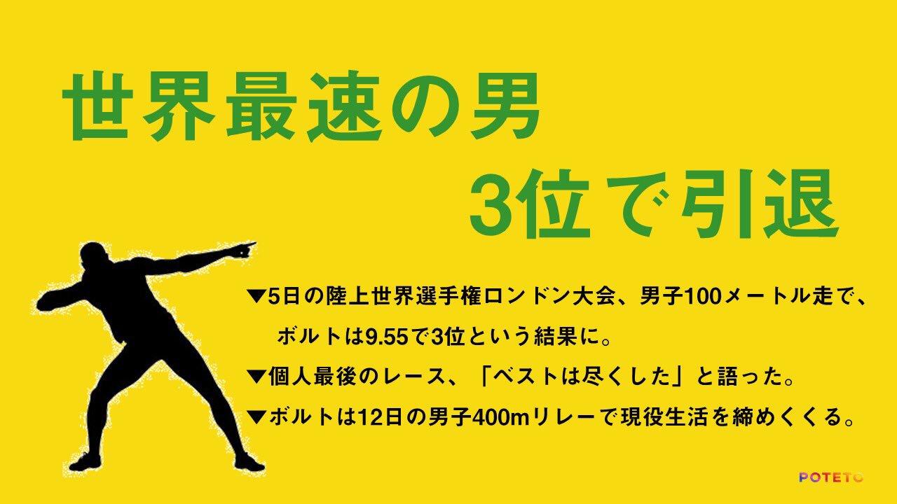 0807ボルト 1 - 2017.08.07 読売新聞のイチメンニュース