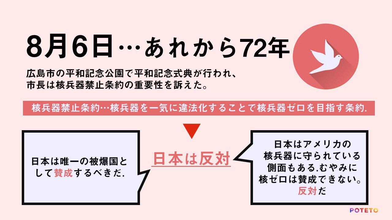 0807原爆 1 - 2017.08.07 読売新聞のイチメンニュース