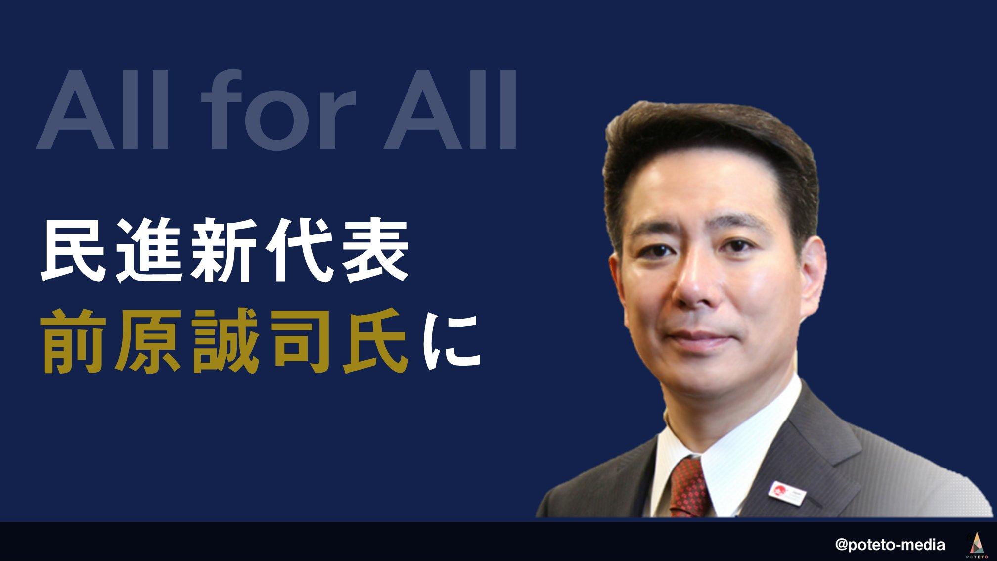 0901前原 2 - 2017.09.01<p>日本経済新聞のイチメンニュース