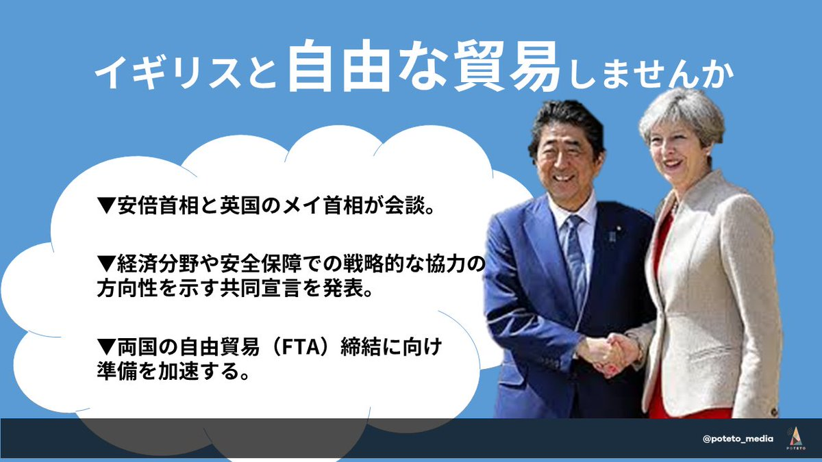 0901FTA 3 - 2017.09.01<p>日本経済新聞のイチメンニュース