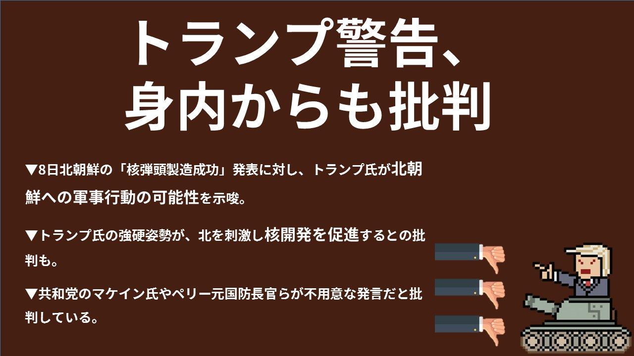 8101 3 - 2017.08.10<br>産経新聞のイチメンニュース