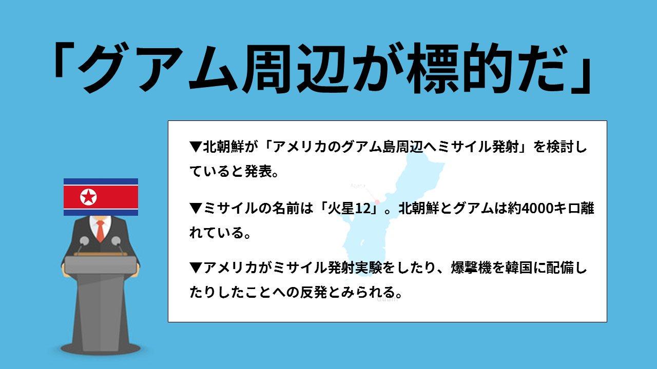 8102 1 - 2017.08.10<br>産経新聞のイチメンニュース