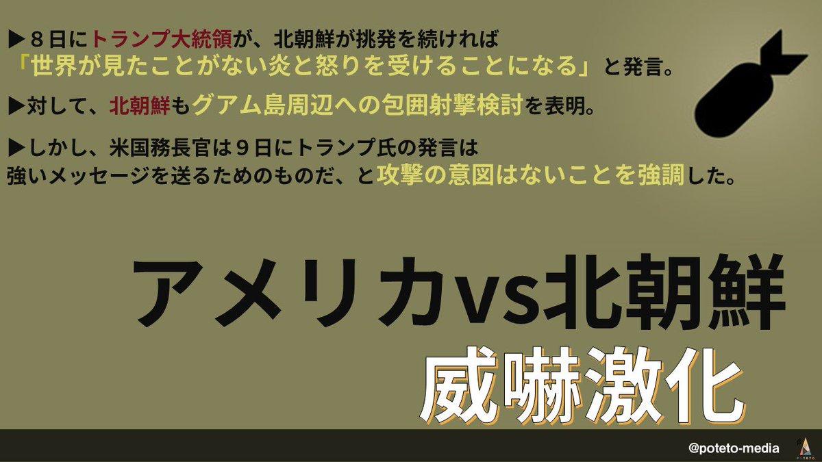 8112 3 - 2017.08.11<br>朝日新聞のイチメンニュース