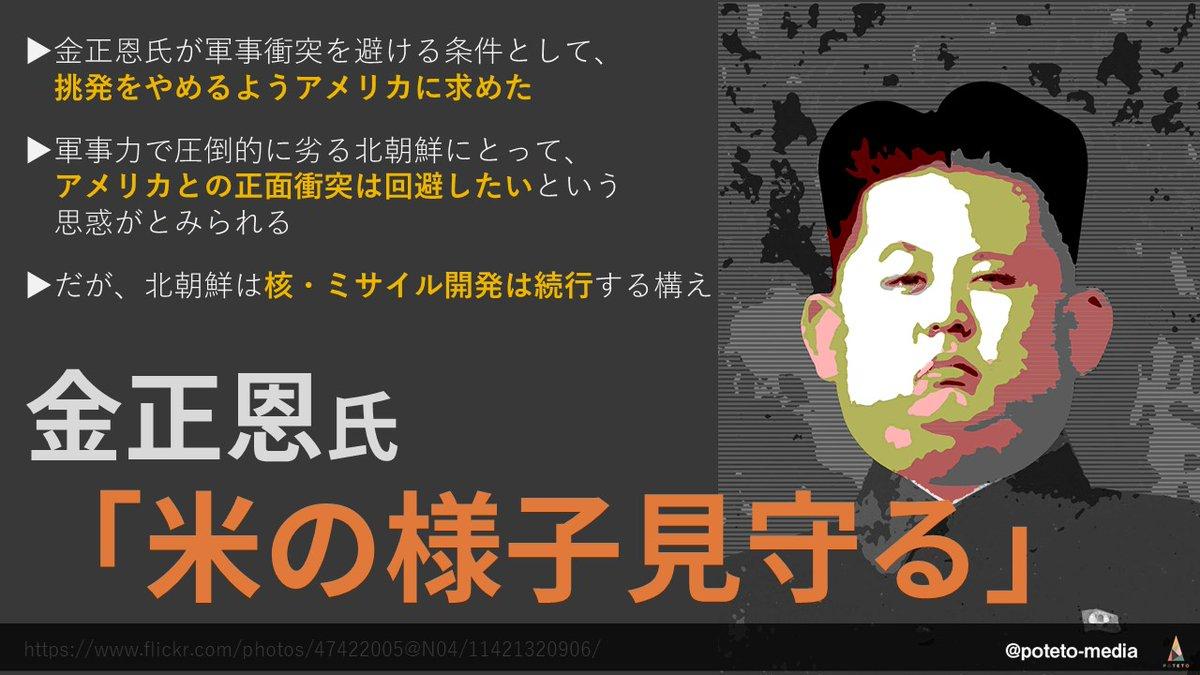 8163 2 - 2017.08.16<br>朝日新聞のイチメンニュース