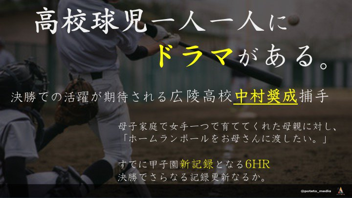 DH5CYjXWsAApjDq.jpg large 2 - 2017.08.23<br>朝日新聞のイチメンニュース