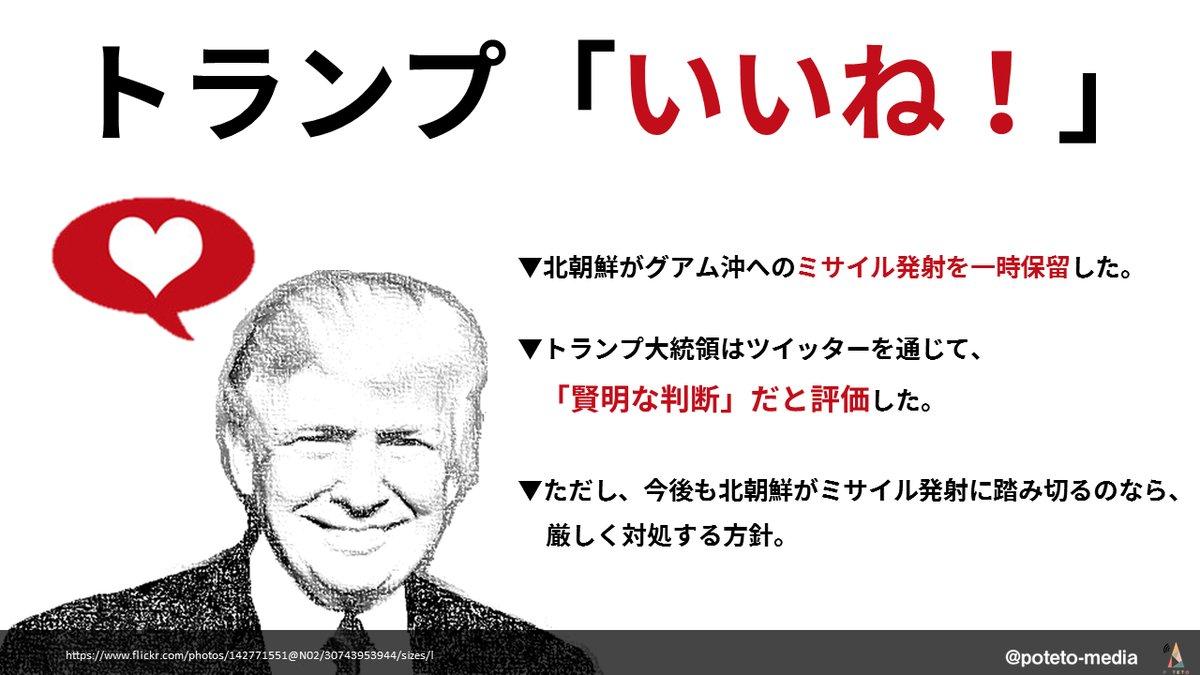 DHZcm PUQAAH7OO 3 - 2017.08.17<br>産経新聞のイチメンニュース