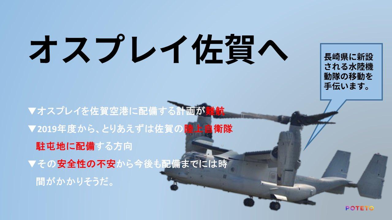 DHuLrugVYAAwJsk.jpg large 2 - 2017.08.21<br>読売新聞のイチメンニュース