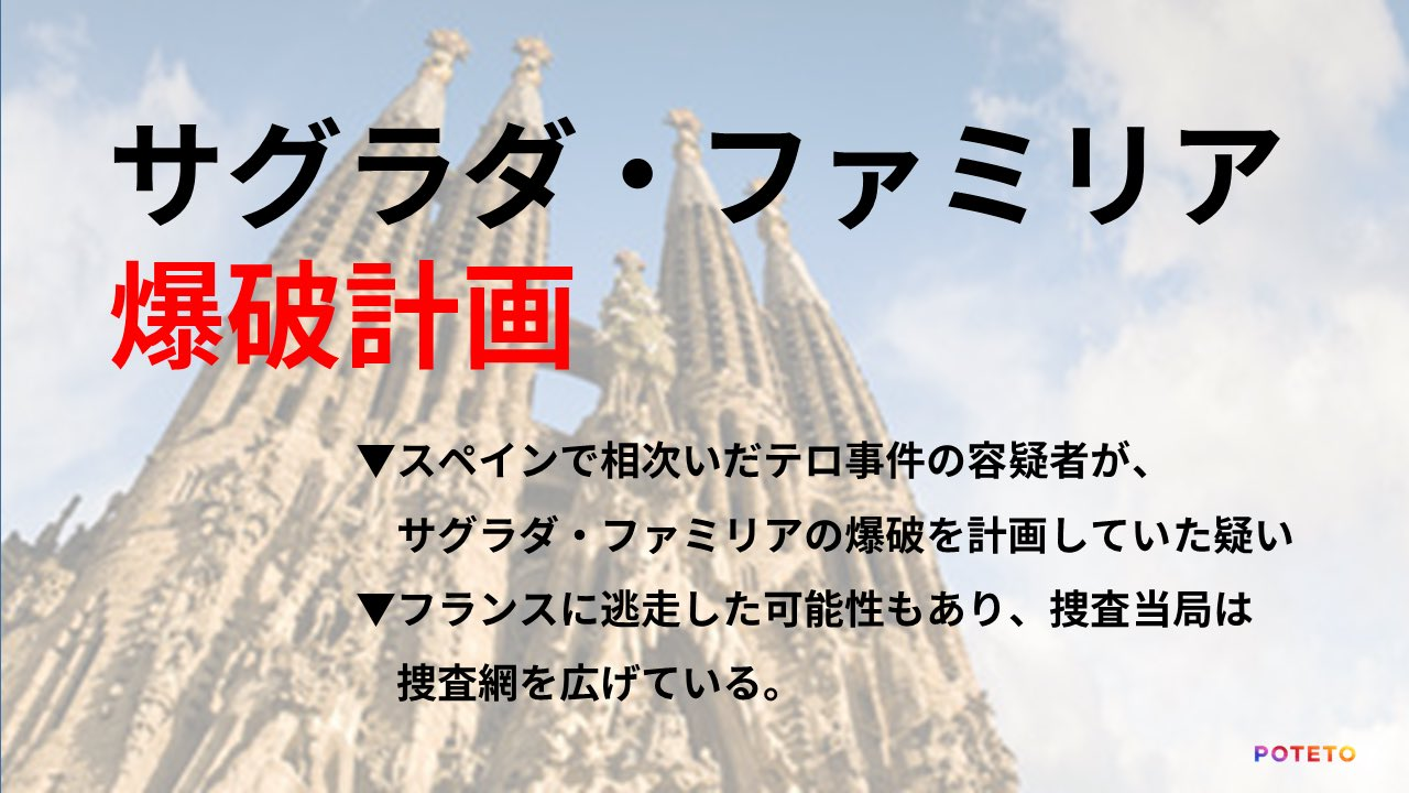 DHuMBbMUQAAkVWw.jpg large 3 - 2017.08.21<br>読売新聞のイチメンニュース