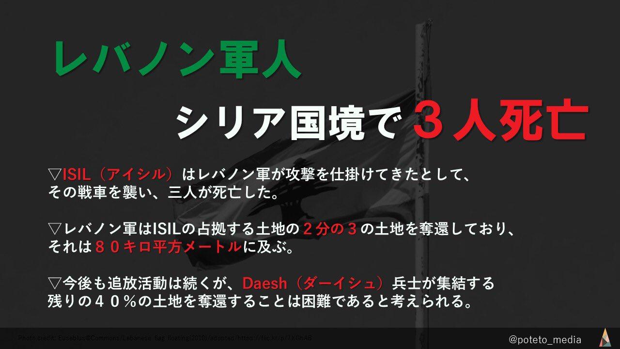 DHzaDsxV0AIW79q.jpg large 2 - 2017.08.22<br>アルジャジーラのイチメンニュース