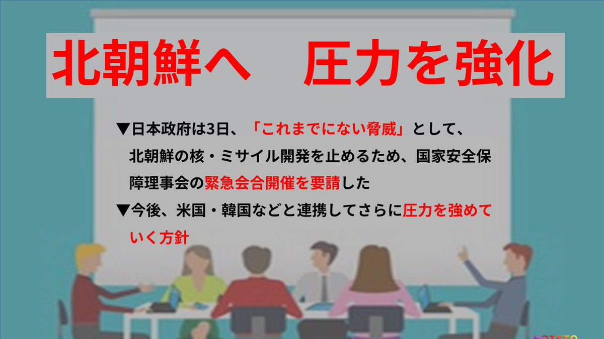 DI2ZnLrUEAAGiXc 4 - 2017.09.04 <br>読売新聞のイチメンニュース