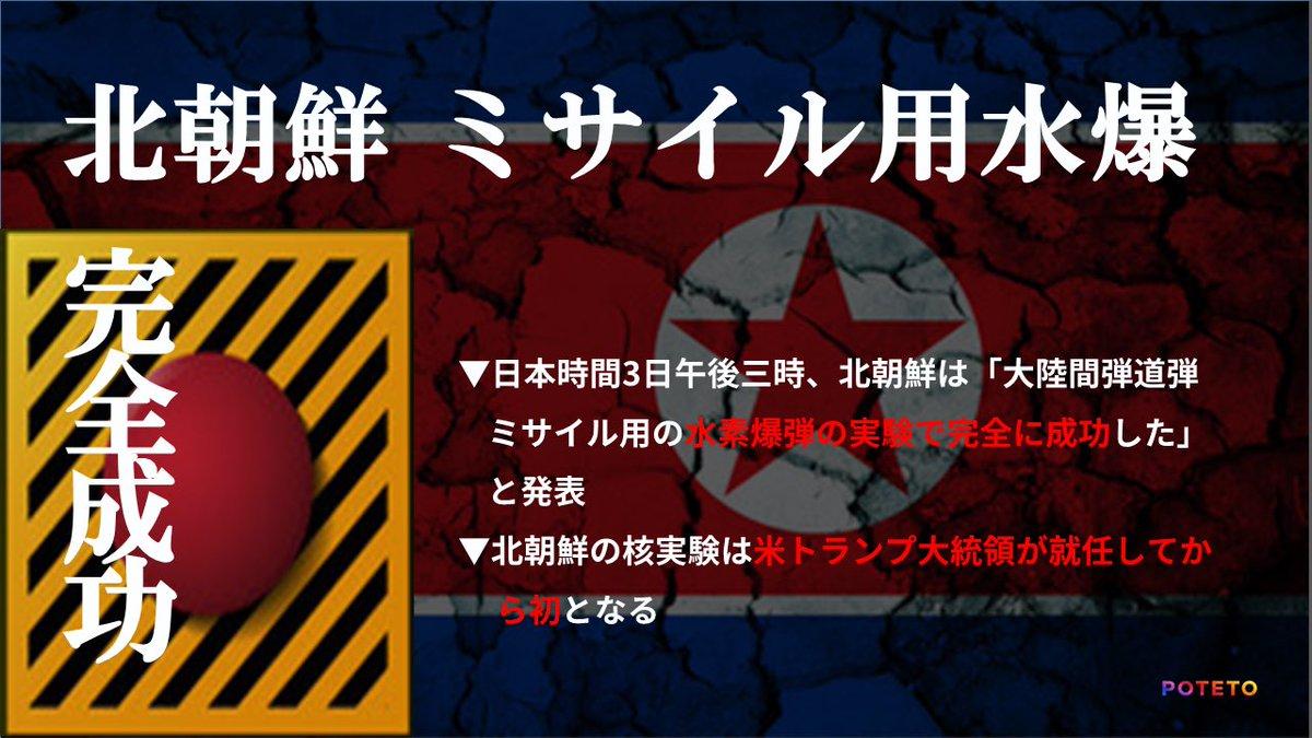 DI2dhH3V4AAAFTW - 2017.09.04 <br>読売新聞のイチメンニュース