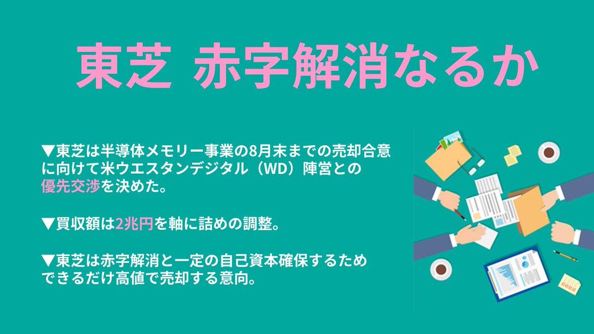 DICYcKVUAAAUf0P 1 - 2017.08.25<br> 日本経済新聞のイチメンニュース