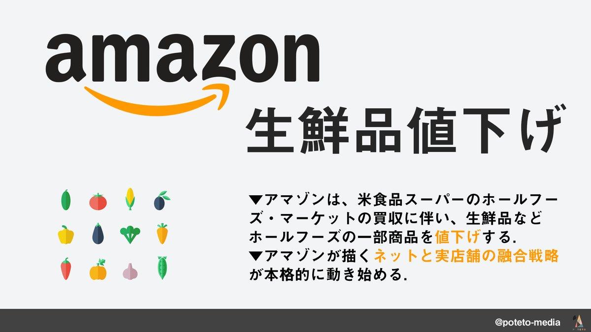 DIECUaJV0AAWnZj 1 - 2017.08.25<br> 日本経済新聞のイチメンニュース