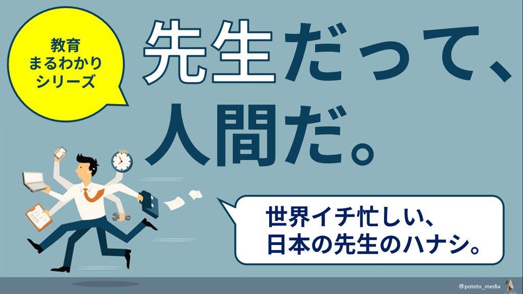 DIHmx3iVYAAPeEN 3 - 2017.08.26 <p>日本教育新聞のイチメンニュース