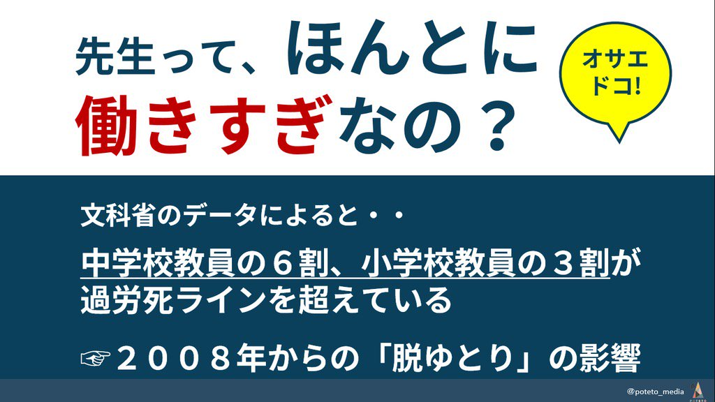 DIHmx3jU0AAL1Uc 3 - 2017.08.26 <p>日本教育新聞のイチメンニュース