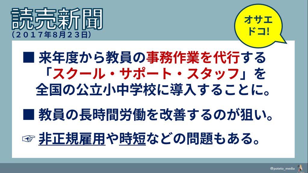 DIHmx3lUMAEW6Bs 3 - 2017.08.26 <p>日本教育新聞のイチメンニュース