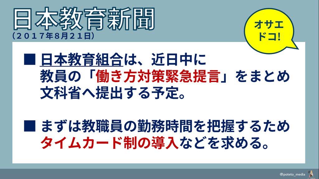 DIHmx3lVYAA2q7m 3 - 2017.08.26 <p>日本教育新聞のイチメンニュース
