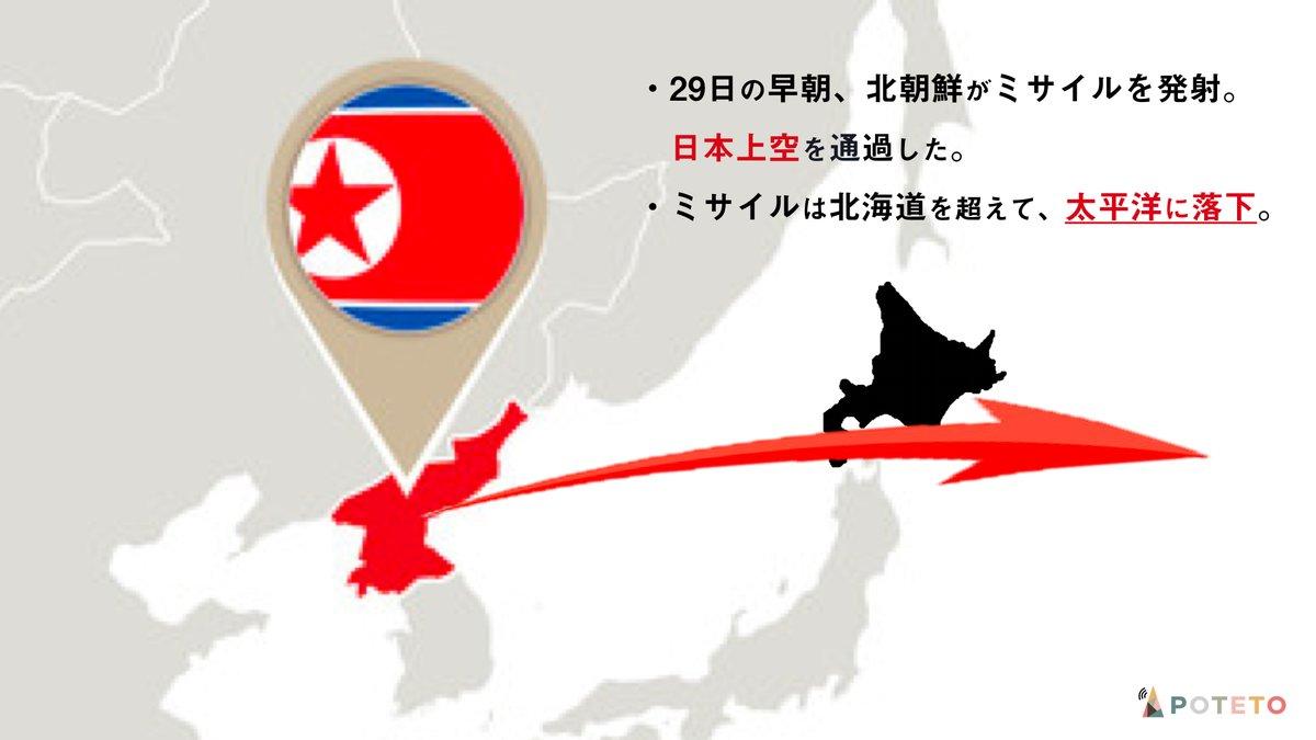 DIb3XOWVAAAg2ei 3 - 2017.08.30 <p>朝日新聞のイチメンニュース
