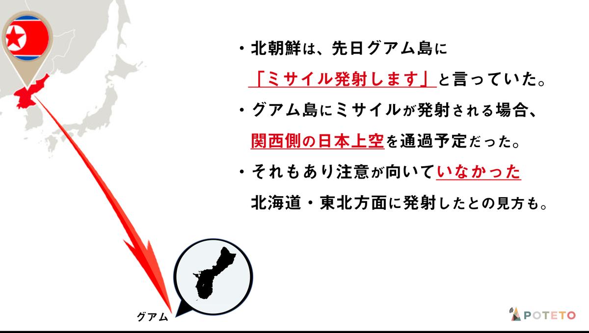 DIb3Yo0VoAAvoTy 2 - 2017.08.30 <p>朝日新聞のイチメンニュース