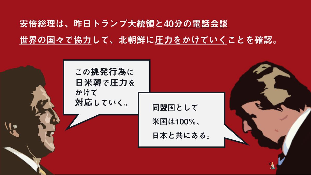 DIb3aQTUwAE3k09 1 - 2017.08.30 <p>朝日新聞のイチメンニュース