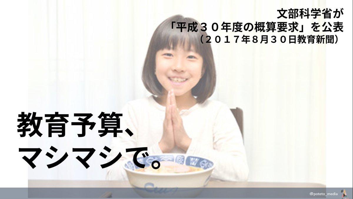 DIr4edvUMAAZln7 2 - 2017.09.02<br>教育新聞のイチメンニュース