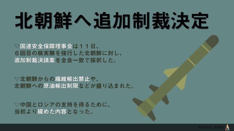 DJfe85KU8AASvez 4 - 2017.09.12<br>アルジャジーラ/ロイターのイチメンニュース