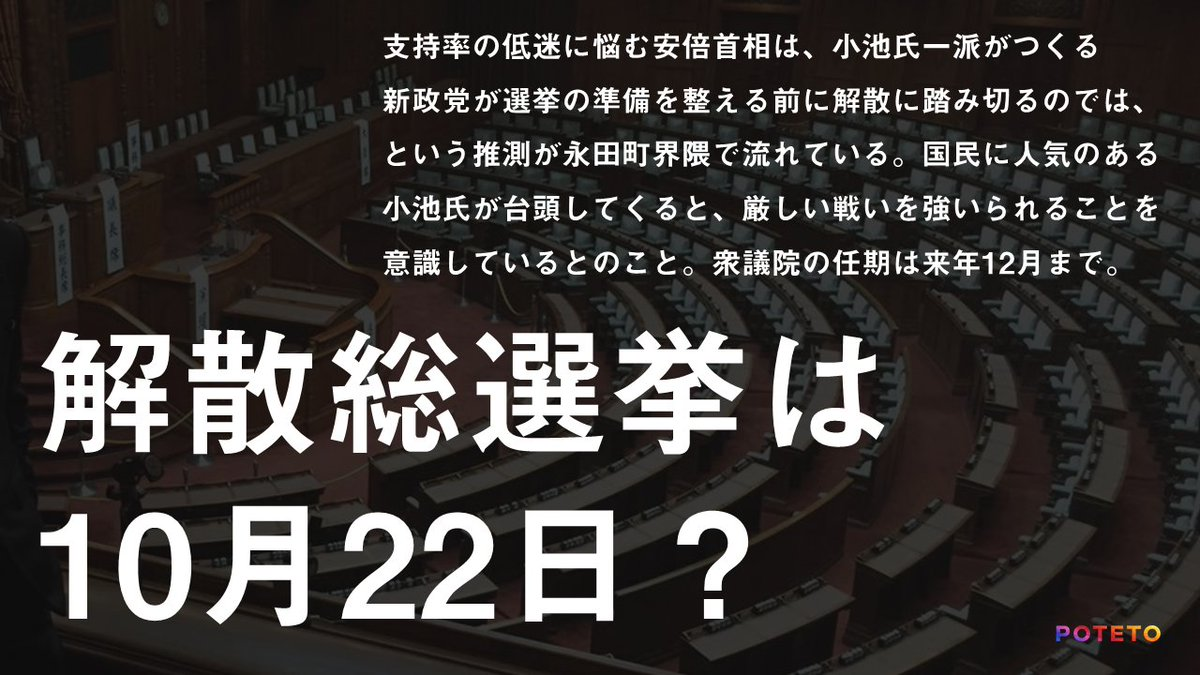 f0e8a8c17c75fa1af2151e767608355c - 「都民ファースト」の国政版!?永田町を揺るがす「日本ファーストの会」とは?