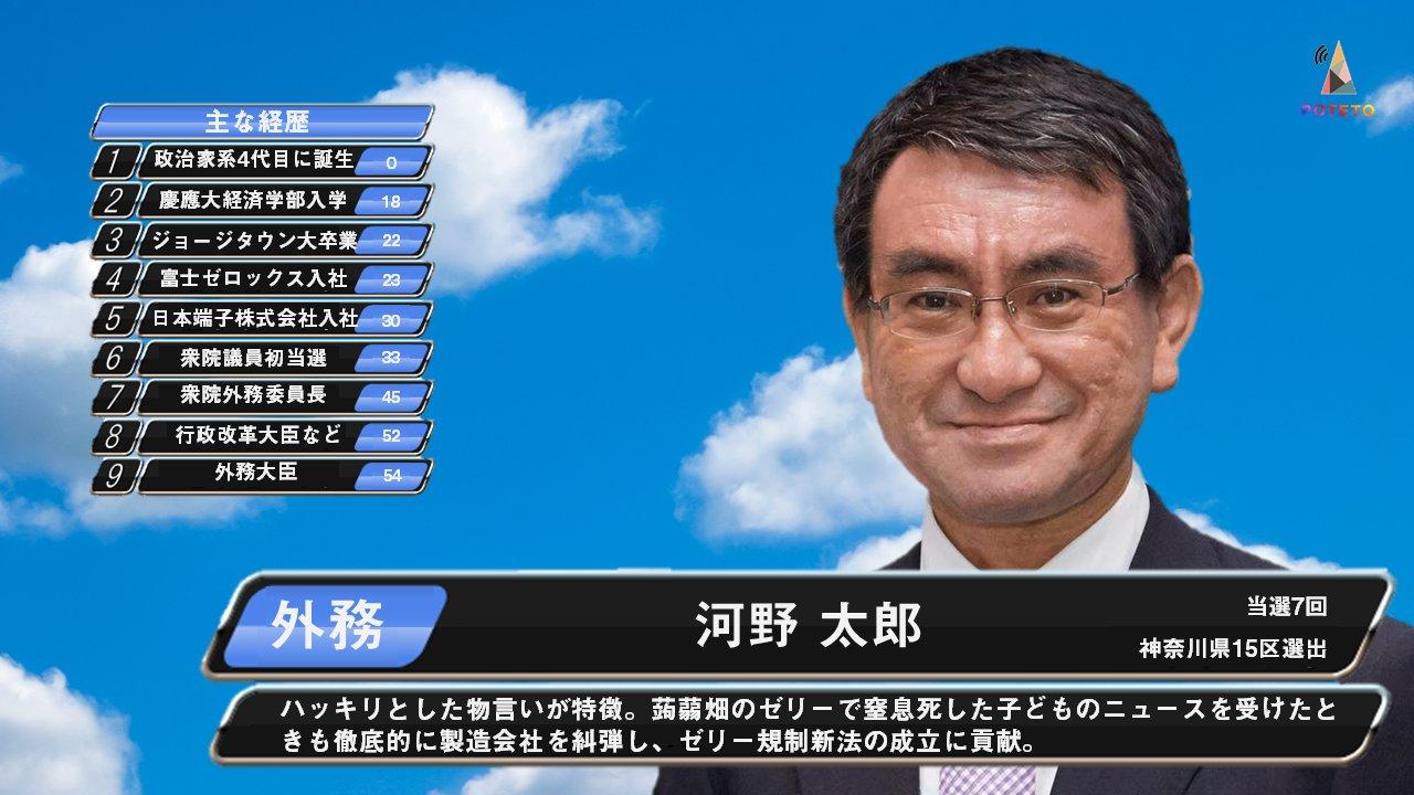 unnamed file 14 - 話題になった内閣改造!その目的は!?