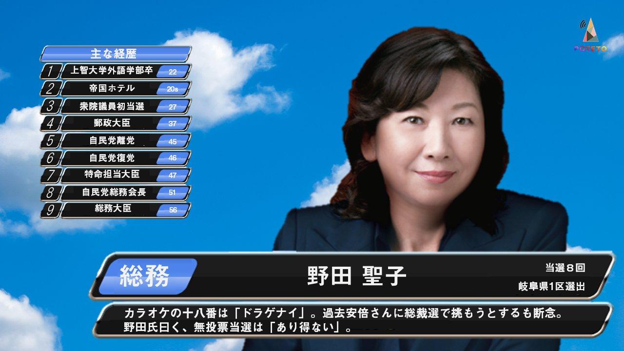 unnamed file 17 - 話題になった内閣改造!その目的は!?