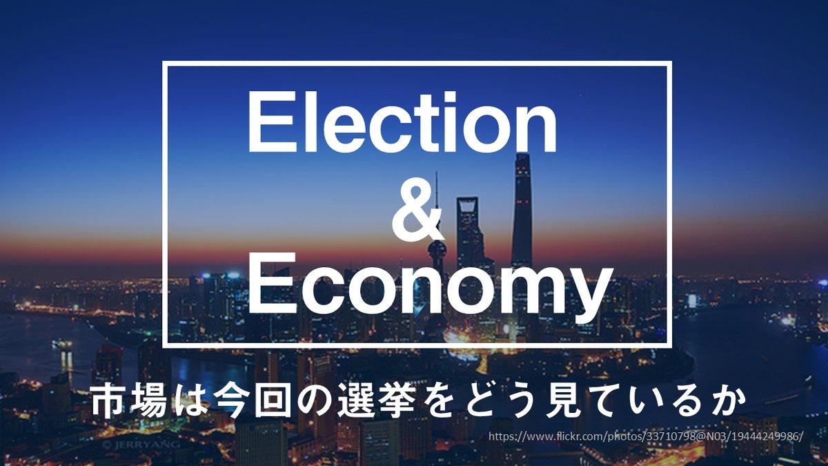 0929 1 - 2017.9.29<br>日本経済新聞のイチメンニュース