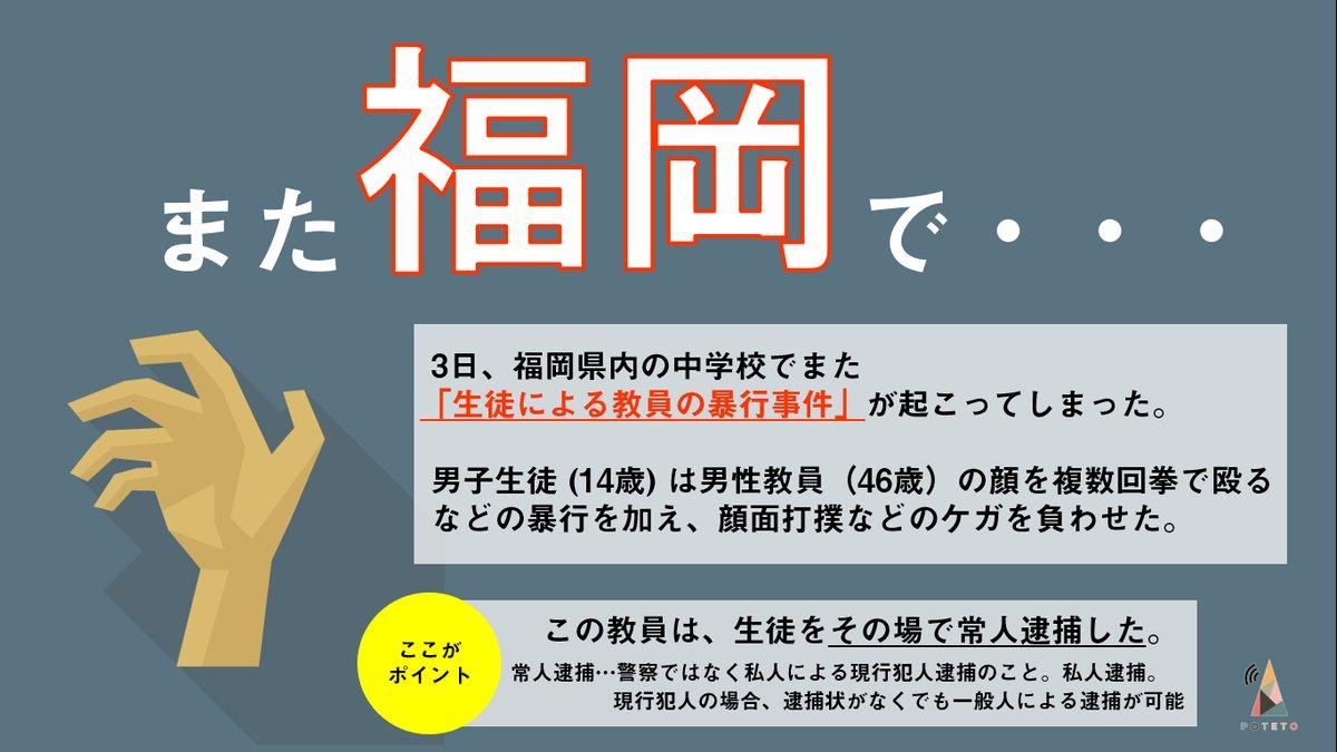 10071 - 2017.10.07<br>教育新聞のイチメンニュース