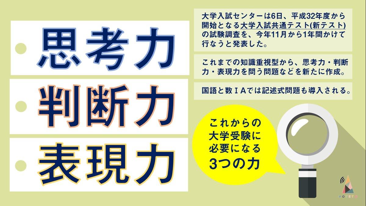 10072 - 2017.10.07<br>教育新聞のイチメンニュース