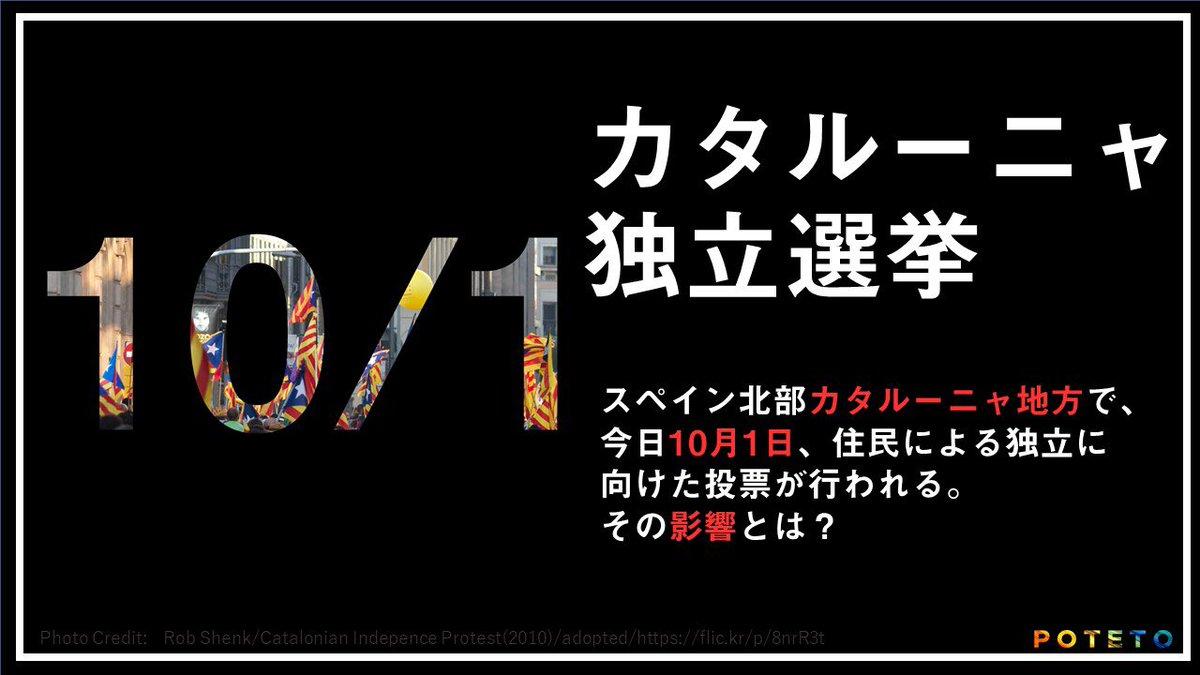 101 1 - 2017.10.01<br>アルジャジーラのイチメンニュース
