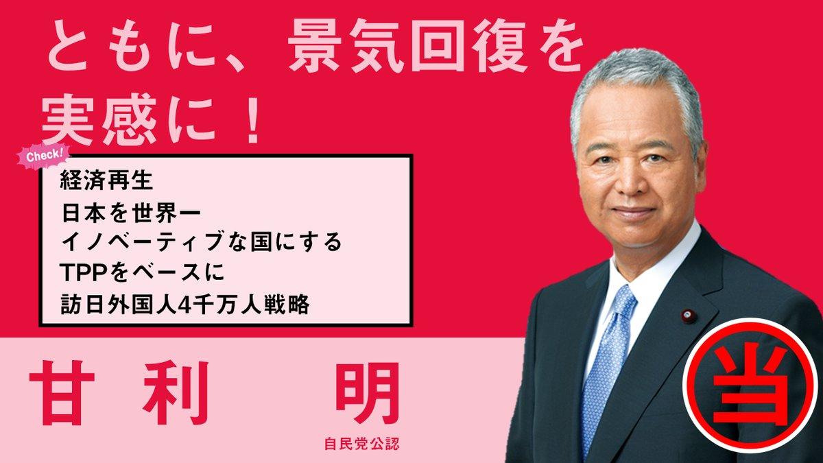 DMvSoyCUMAEcnrL - 衆院選【当落速報2】