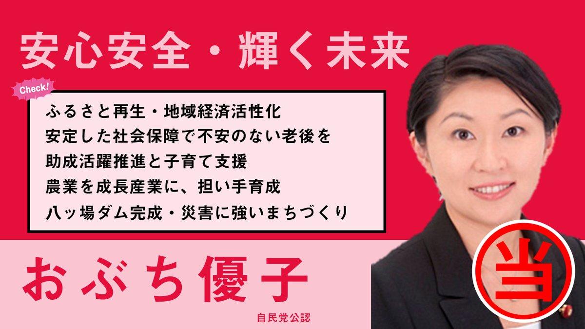 DMvSpxOUQAEJFlw - 衆院選【当落速報2】